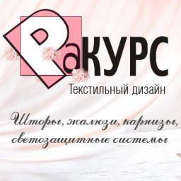 Ракурс, студия текстильного дизайна. Шторуз.ру