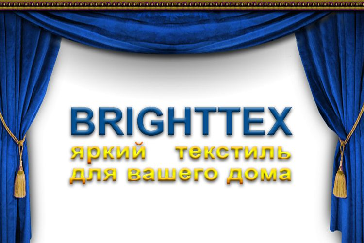 Brighttex. Шторуз.ру