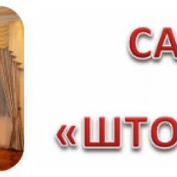 """ТЕСТОВЫЙ САЛОН """"ШТОРЧИКИ"""". Шторуз.ру"""