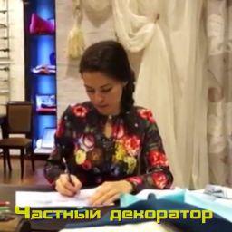 Дизайнер-Декоратор Anastasiya. Шторуз.ру