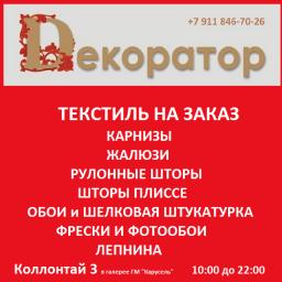 Декоратор. Шторуз.ру