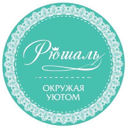 Мастерская текстиля Рюшаль. Шторуз.ру