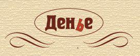 Швейное производство ''ДЕНЬЕ-ДЕКОР''. Шторуз.ру