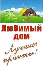 Любимый дом. Шторуз.ру