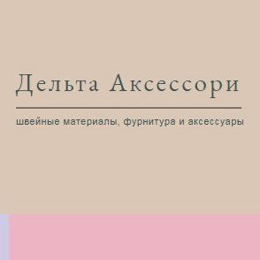 «Дельта Аксессори» (Delta Accessory). Шторуз.ру