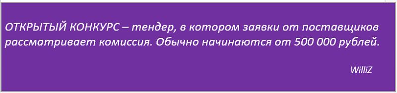 Изображение - Все о тендерах 56729bc9d6a5d